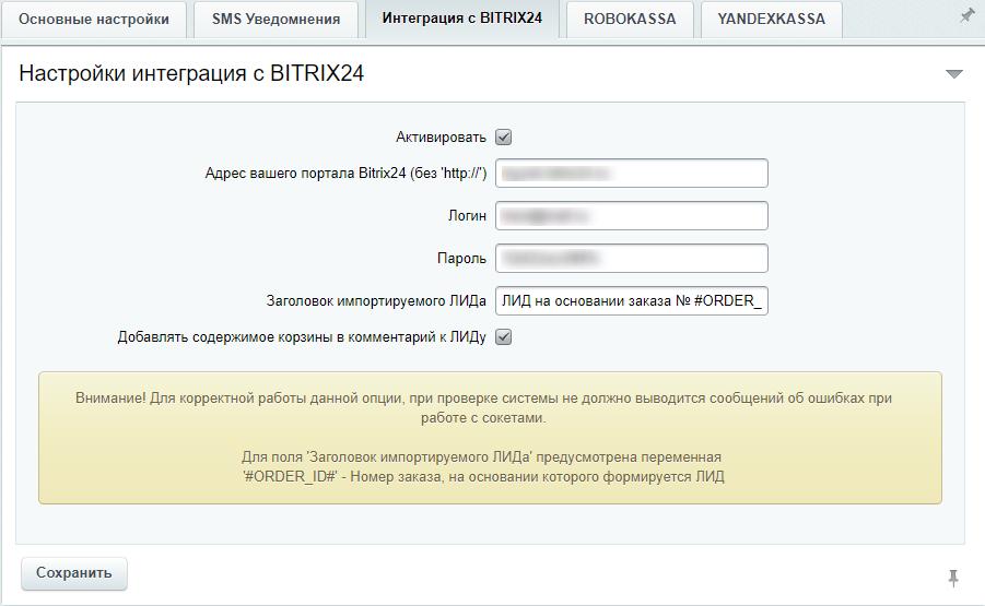 Настройка интеграции с битрикс24 битрикс событие обновления